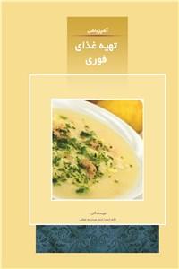 آشپزباشی - تهیه غذای فوری