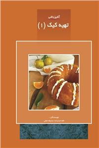 آشپزباشی -  تهیه کیک (1)