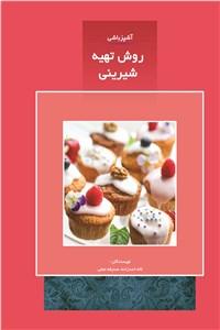 آشپزباشی - روش تهیه شیرینی