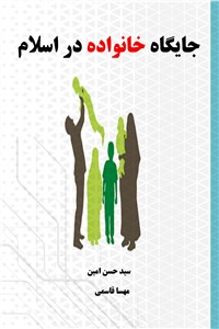 جایگاه خانواده در اسلام