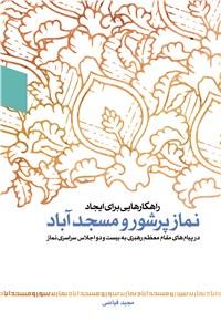 نسخه دیجیتالی کتاب راهکارهایی برای ایجاد نماز پرشور و مسجد آباد