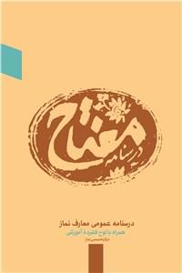 مفتاح (درسنامه عمومی معارف نماز)
