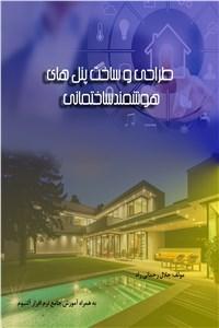 طراحی و ساخت پنل های هوشمند ساختمانی