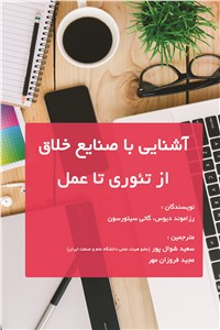 نسخه دیجیتالی کتاب آشنایی با صنایع خلاق از تئوری تا عمل