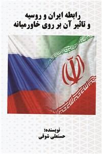 رابطه ایران و روسیه و تاثیر آن بر روی خاورمیانه