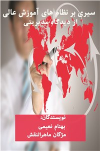 سیری بر نظام های آموزش عالی از دیدگاه مدیریتی