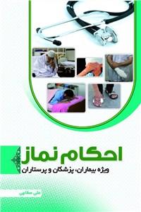 احکام نماز (ویژه بیماران، پزشکان و پرستاران)
