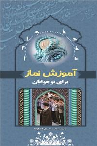 نسخه دیجیتالی کتاب آموزش نماز برای نوجوانان