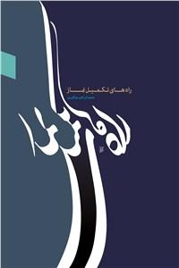 نسخه دیجیتالی کتاب راه های تکمیل نماز