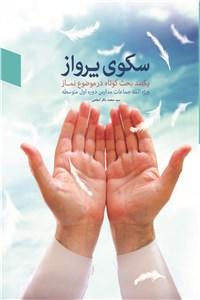 سکوی پرواز - یکصد بحث کوتاه در موضوع نماز