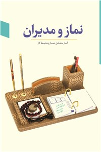 نسخه دیجیتالی کتاب نماز و مدیران