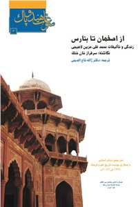 از اصفهان تا بنارس