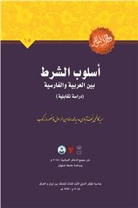 اسلوب الشرط بین العربیه والفارسیه