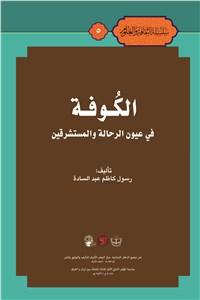 الکوفه فی عیون الرحاله و المستشرقین