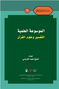 الموسوعه العلمیه - التفسیر و علوم القرآن
