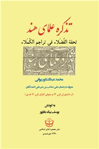 نسخه دیجیتالی کتاب تحفه الفضلا فی تراجم الکملا