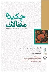 چکیده مقالات اولین همایش بین المللی میراث مشترک ایران و عراق