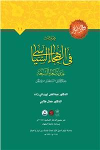 دراسات فی الجهاء السیاسی عند شعراء الشیعه