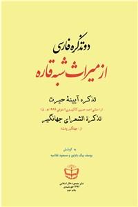 دو تذکره فارسی از میراث شبه قاره