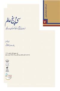 نسخه دیجیتالی کتاب سی و پنج عالم