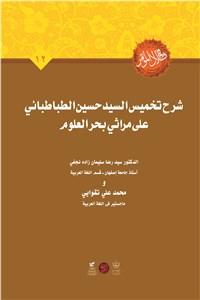 شرح تخمیس السید حسین الطباطبائی علی مراثی بحرالعلوم