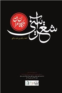 نسخه دیجیتالی کتاب شعر آیینی ترکمانان عراق