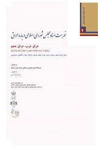 فهرست اسناد مجلس شورای اسلامی درباره عراق