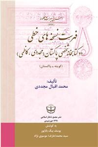 فهرست نسخه های خطی دو کتابخانه شخصی پاکستان