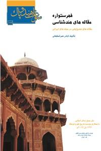 فهرستواره مقاله های هندشناسی