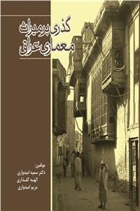 نسخه دیجیتالی کتاب گذری بر میراث معماری عراق