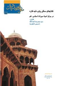 کتاب های سنگی چاپ شبه قاره در مرکز احیاء میراث اسلامی قم