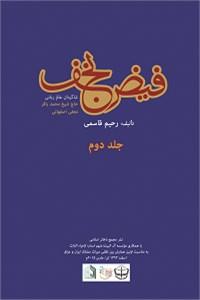 نسخه دیجیتالی کتاب فیض نجف - جلد دوم