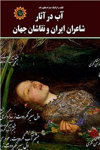آب در آثار شاعران ایران و نقاشان جهان
