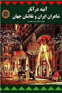 آینه در آثار شاعران ایران و نقاشان جهان