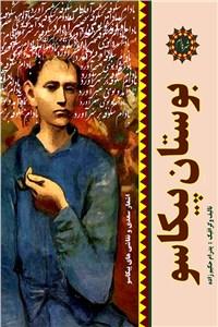 نسخه دیجیتالی کتاب بوستان پیکاسو - اشعار سعدی و نقاشی های پیکاسو