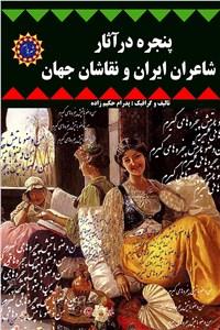 پنجره در آثار شاعران ایران و نقاشان جهان
