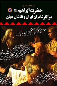 حضرت ابراهیم (ع) در آثار شاعران ایران و نقاشان جهان