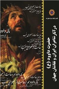 نسخه دیجیتالی کتاب حضرت داوود (ع) در آثار شاعران ایران و نقاشان جهان