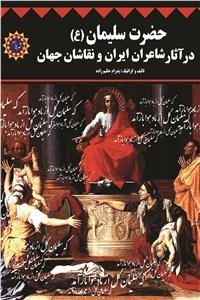 حضرت سلیمان (ع) درآثار شاعران ایران و نقاشان جهان