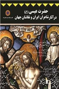 حضرت عیسی (ع) در آثار شاعران ایران و نقاشان جهان