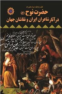 حضرت نوح (ع) در آثار شاعران ایران و نقاشان جهان