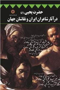 نسخه دیجیتالی کتاب حضرت یحیی (ع) در آثار شاعران ایران و نقاشان جهان