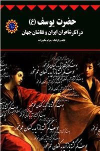 حضرت یوسف (ع) در آثار شاعران ایران و نقاشان جهان