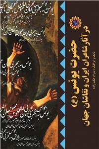 حضرت یونس (ع) در آثار شاعران ایران و نقاشان جهان