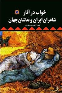 خواب در آثار شاعران ایران و نقاشان جهان