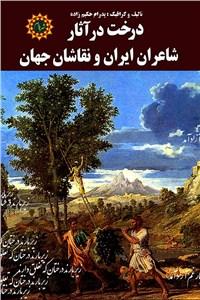 نسخه دیجیتالی کتاب درخت در آثار شاعران ایران و نقاشان جهان