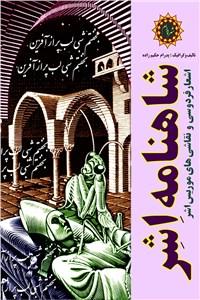 نسخه دیجیتالی کتاب شاهنامه اشر - اشعار فردوسی و نقاشی های موریس اشر