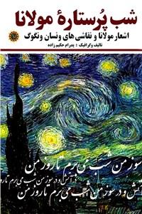 شب پرستاره مولانا - اشعار مولانا و نقاشی های ونسان ونگوگ