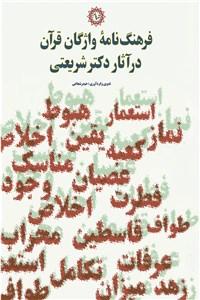 نسخه دیجیتالی کتاب فرهنگ نامه واژگان قرآن در آثار دکتر شریعتی