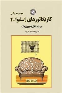 نسخه دیجیتالی کتاب کاریکاتورهای اسلیوا - جلد2